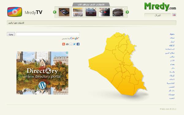 Annonssida i Irak